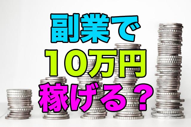 カメラ転売は副業で月収10万円稼ぐのは簡単なの!?本音を暴露!
