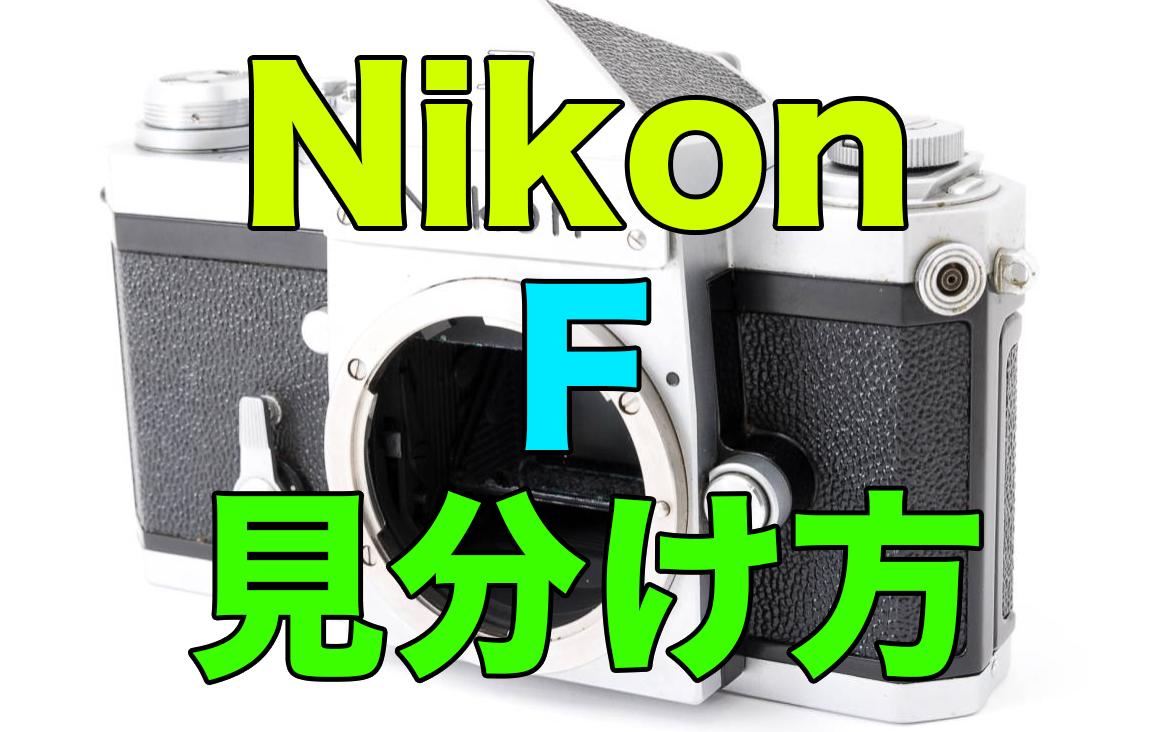 Nikon(ニコン)フィルムカメラNikon Fの見分け方と違い