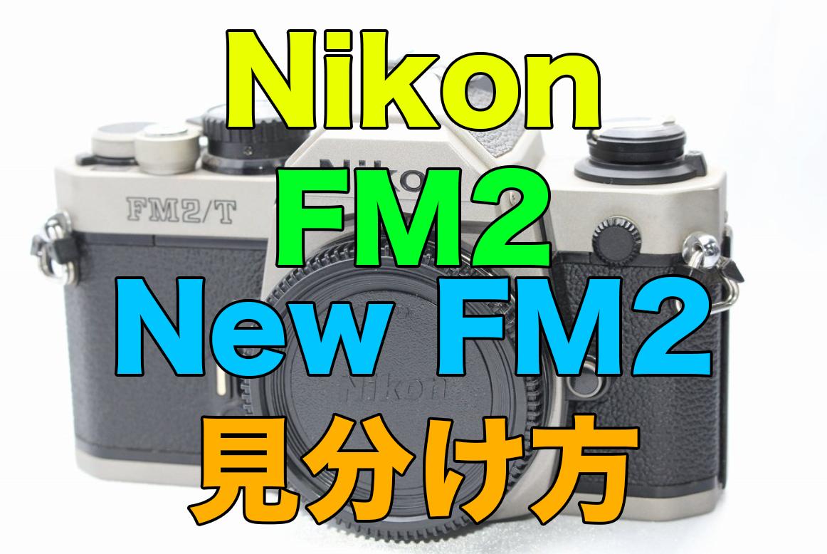Nikon(ニコン)FM2とNew FM2の見分け方と違い