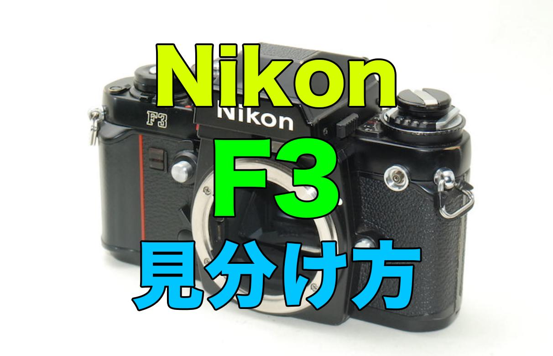 カメラ転売でNikon(ニコン)F3の種類と見分け方の違い