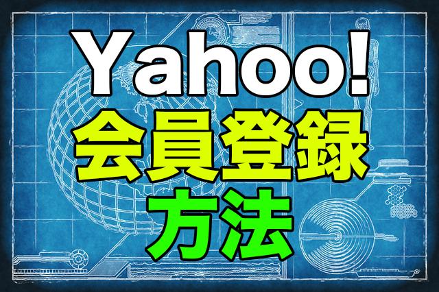 Yahooプレミアム会員の登録方法!カメラ転売の環境を作ろう!
