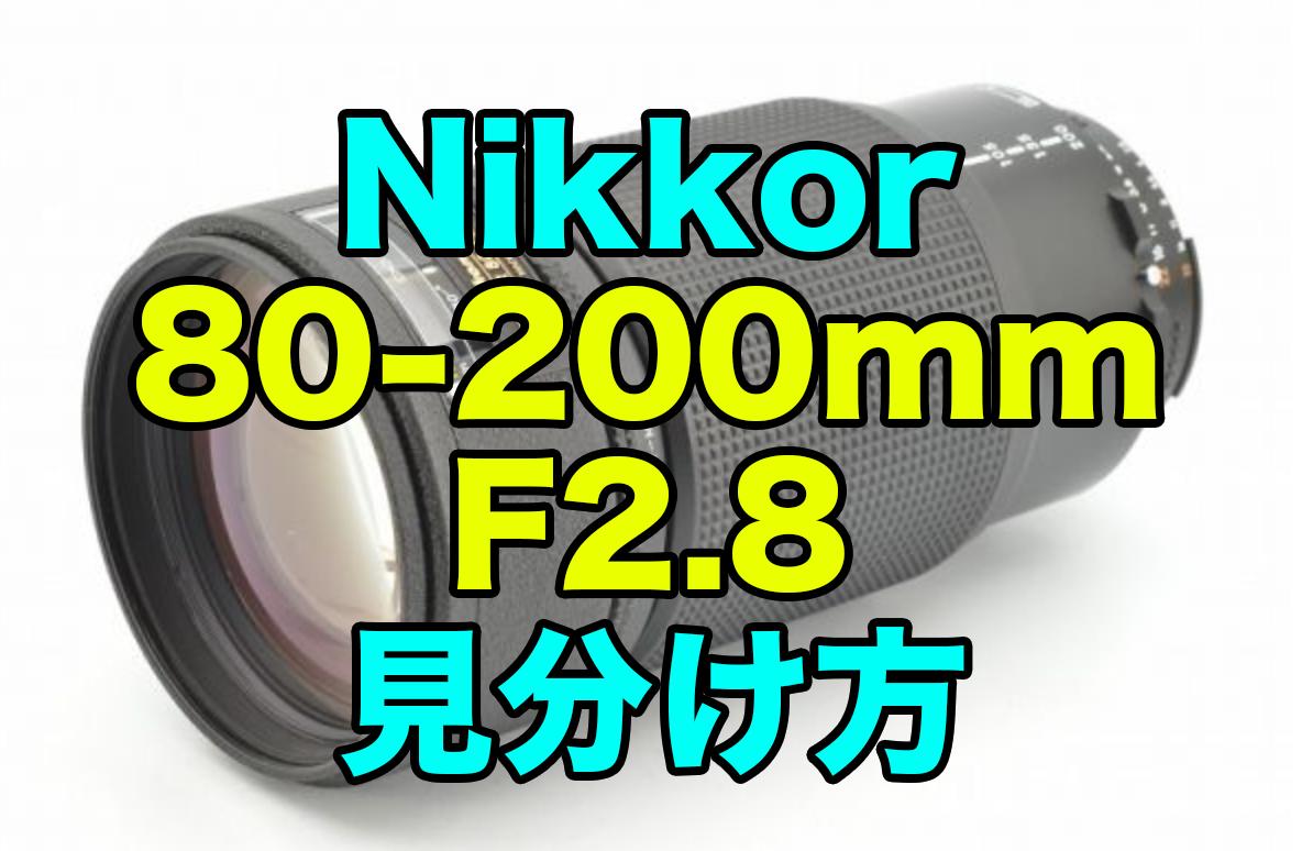 Nikon(ニコン) Nikkor  80-200mm 2.8の見分け方
