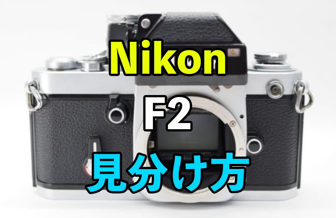 カメラ転売でNikon(ニコン) F2の種類と見分け方!