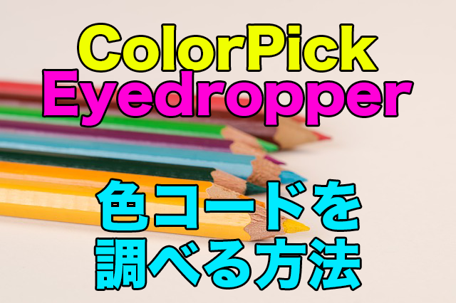ColorPick Eyedropperの使い方!色コードを一瞬で調べる方法