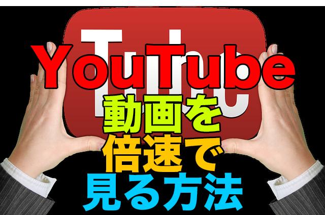 Youtubeを倍速で見る方法!時間を効率よく使い動画で学ぼう!