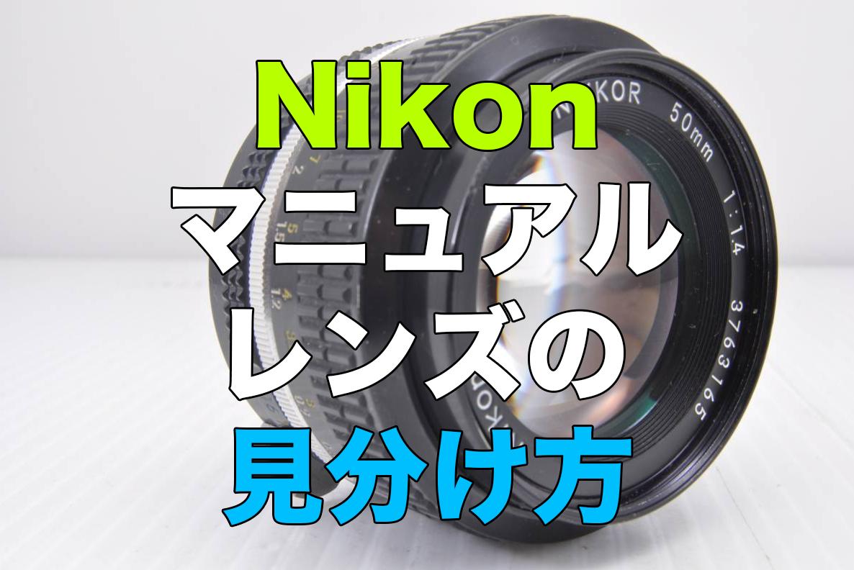 Nikon(ニコン)MFレンズ〜非ai、ai、ai-sの見分け方