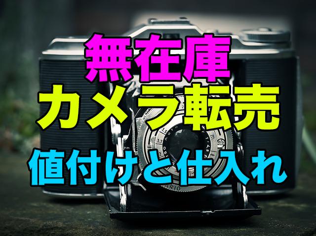 【重要】無在庫カメラ転売で稼ぐ重要なポイント!値付けと仕入れ!