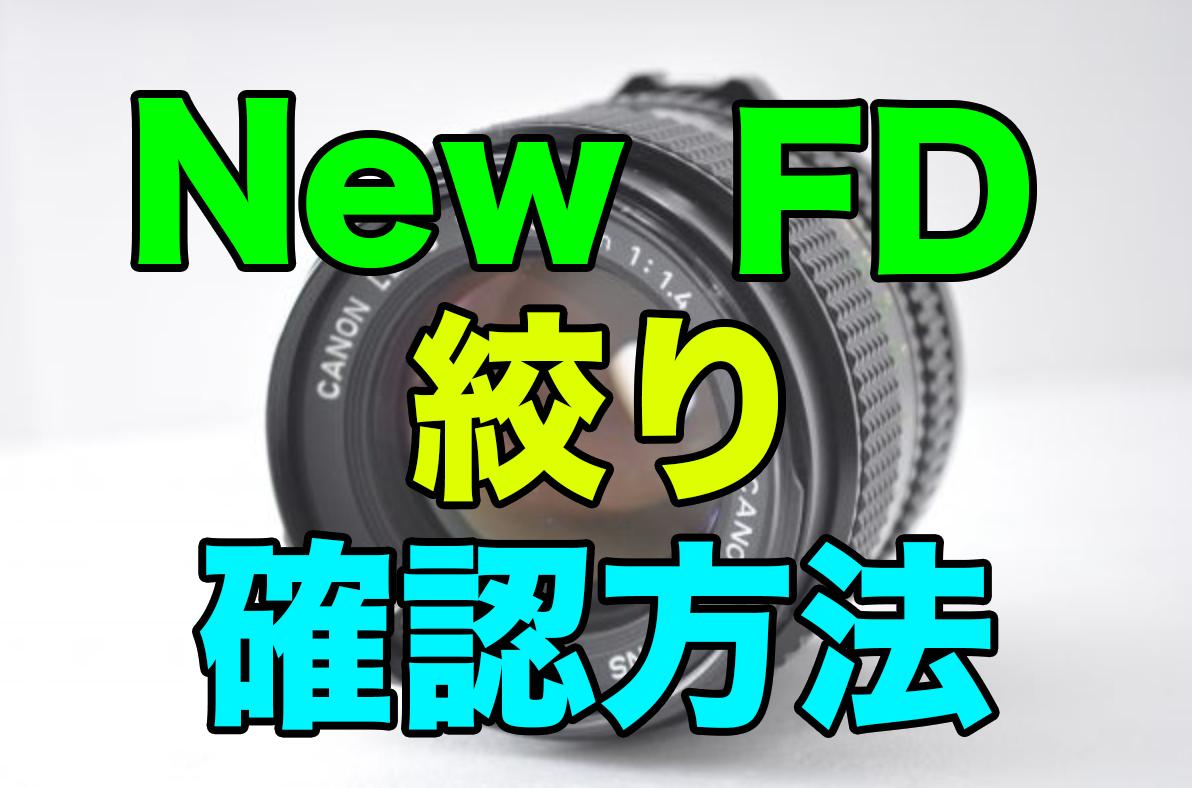 Canon(キャノン) New FDレンズの絞り確認方法〜検品のやり方〜