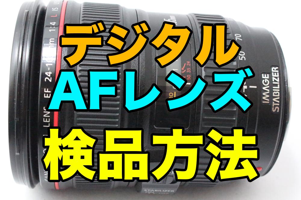 カメラ転売の検品方法〜デジタル(AF)レンズの検品方法〜