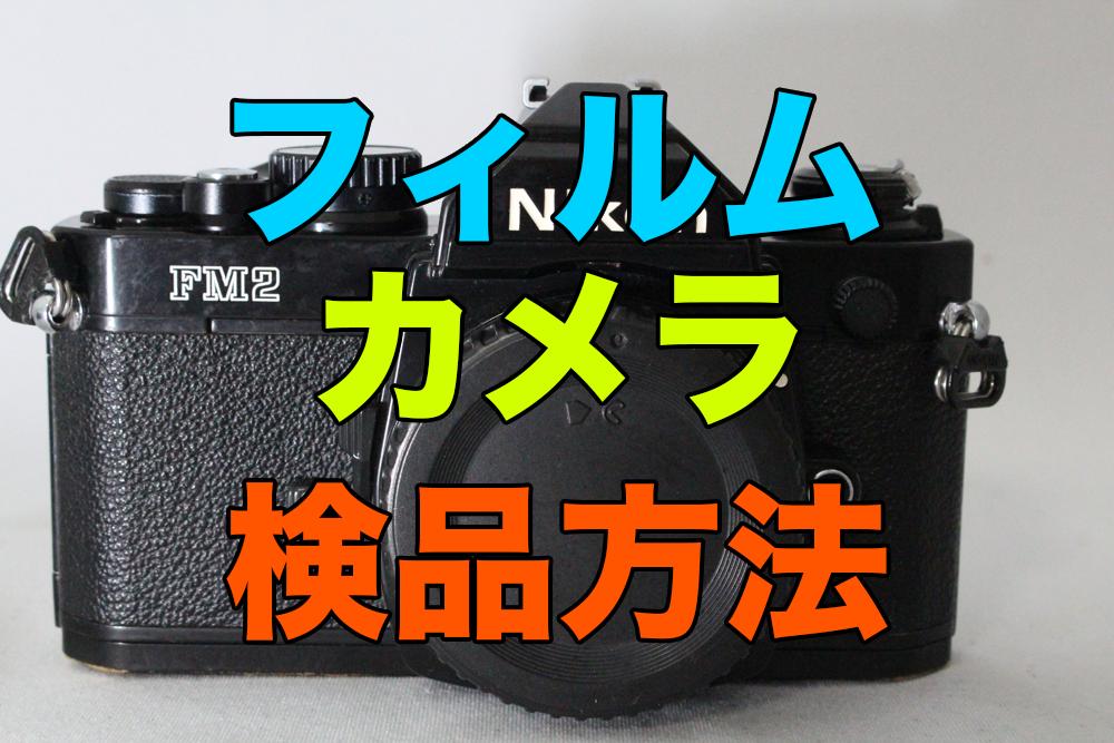 カメラ転売の検品方法〜フィルムカメラの検品方法〜