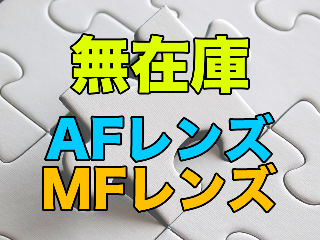 無在庫カメラ転売でのAFレンズ、MFレンズの強みを知ろう!!