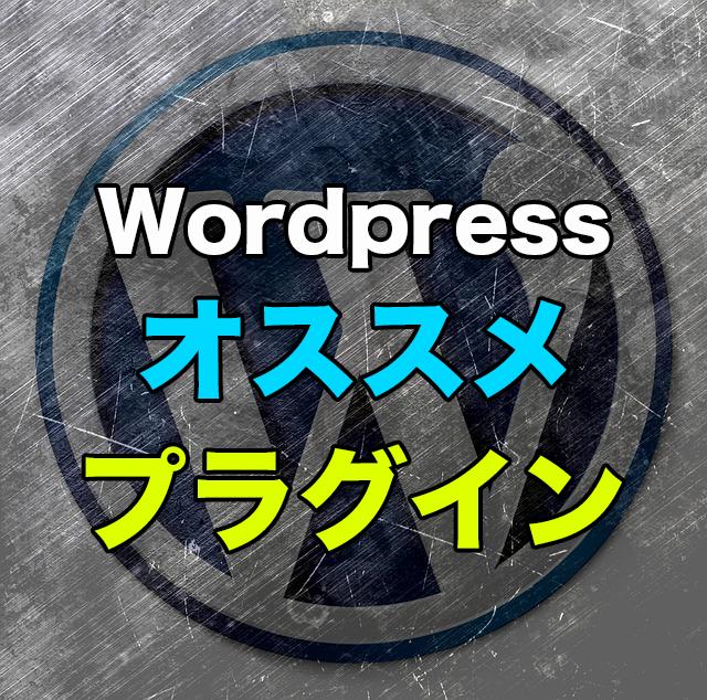 WordPressのブログでオススメのプラグイン7個をご紹介!