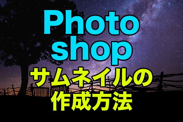Photoshopで動画やブログのサムネイルを作成する方法
