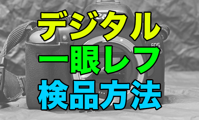 カメラ転売の検品方法〜デジタル一眼レフ(ボディ)の検品方法〜