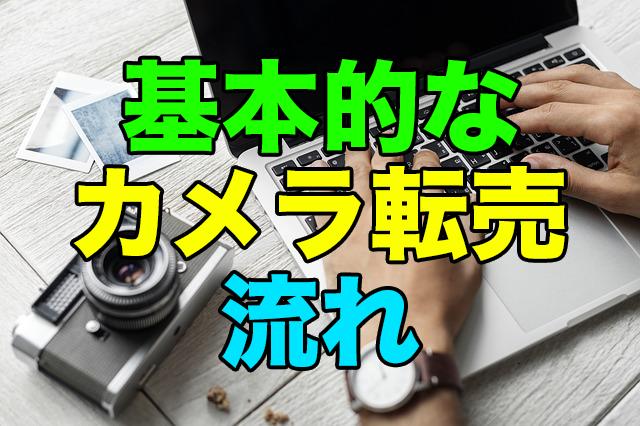 カメラ転売の基本的な方法とやり方〜カメラ転売の流れを知ろう〜