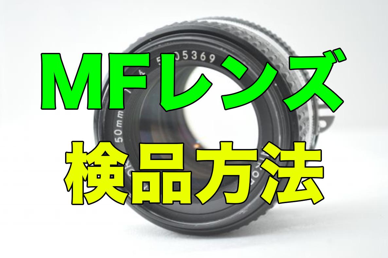 カメラ転売の検品方法〜マニュアル(MF)レンズの検品方法〜