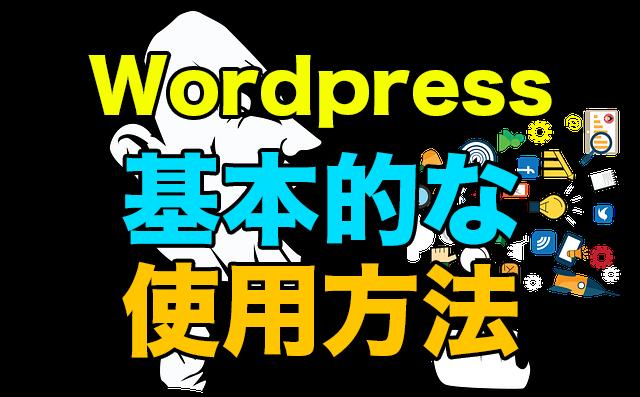 WordPressの基本的な使い方〜ブログを作成する方法!!
