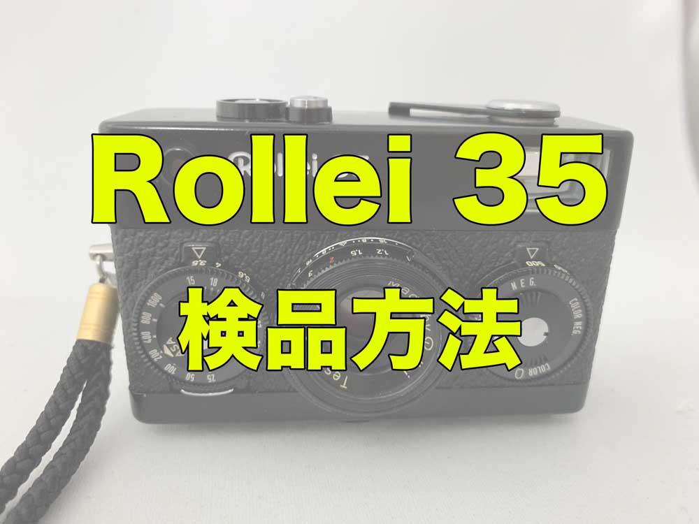 カメラ転売の検品方法〜Rollei 35の動作確認〜