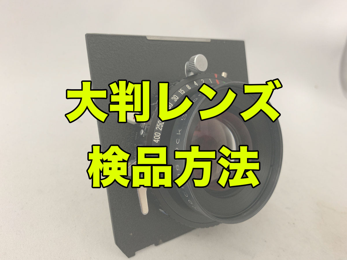 カメラ転売の検品方法〜大判レンズの動作確認〜