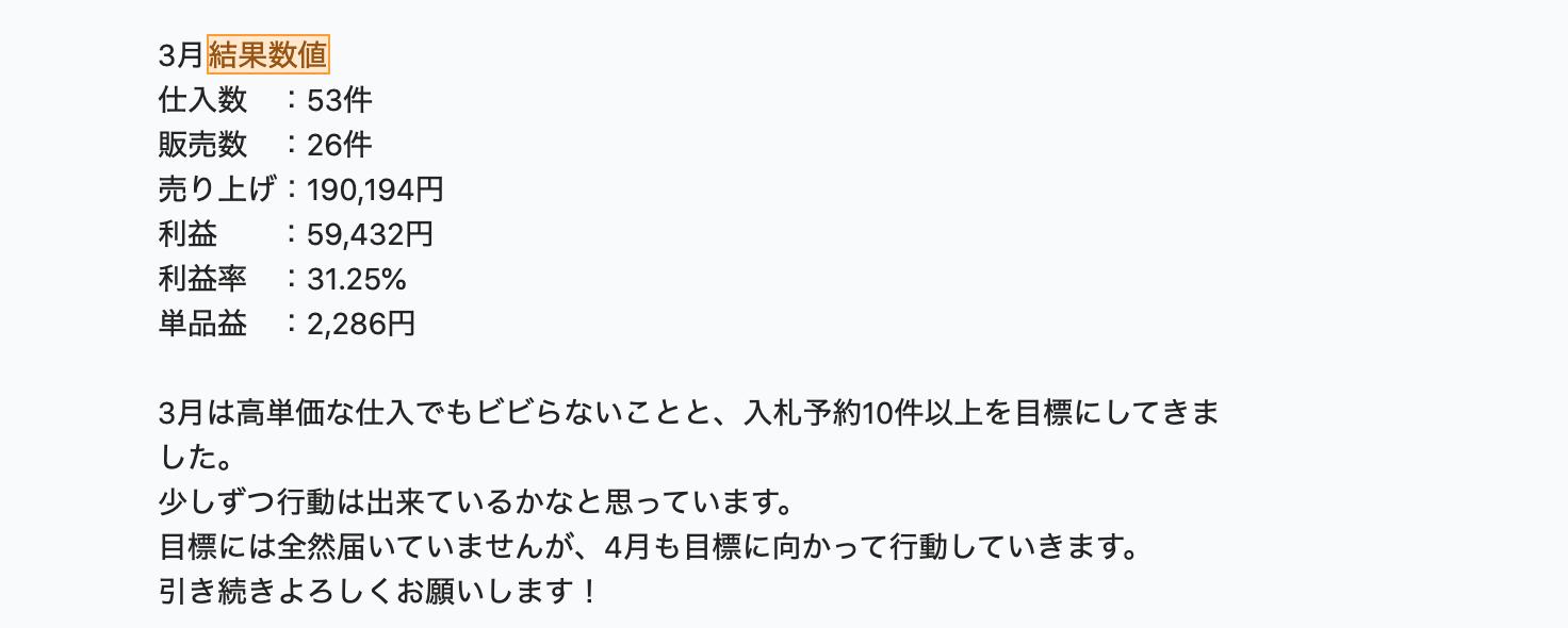 Eさん初月5万円の純利益達成!