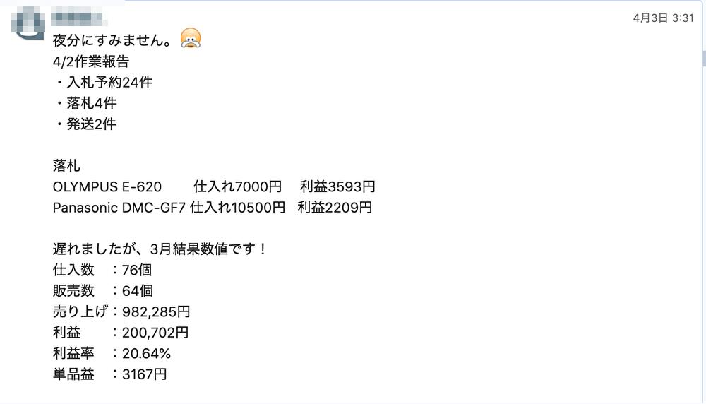 Nさん初月で純利益20万円突破!