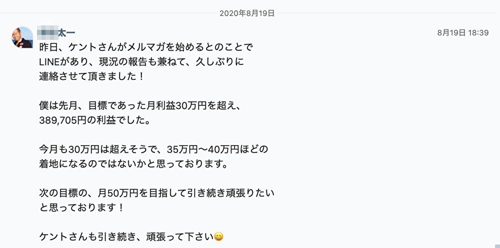 タイチさん月収38万円達成!